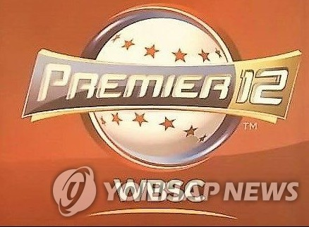 This image from the website of the World Baseball Softball Confederation shows the logo for its Premier 12 tournament. (PHOTO NOT FOR SALE) (Yonhap)