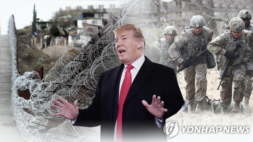 국경장벽 위해 '주한미군 예산' 전용한 트럼프 (CG)