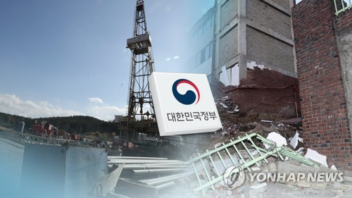 Industry ministry requests state watchdog to investigate Pohang earthquake