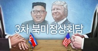 U.S., N. Korea need flexibility in next working-level talks: experts