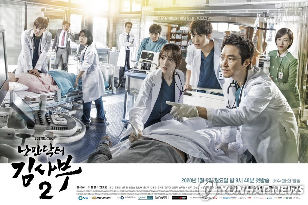 "A poster of ""Dr. Romantic 2"" provided by SBS (PHOTO NOT FOR SALE) (Yonhap)"