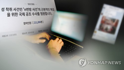 (2nd LD) Moon urges thorough probe into Telegram sex slave video case