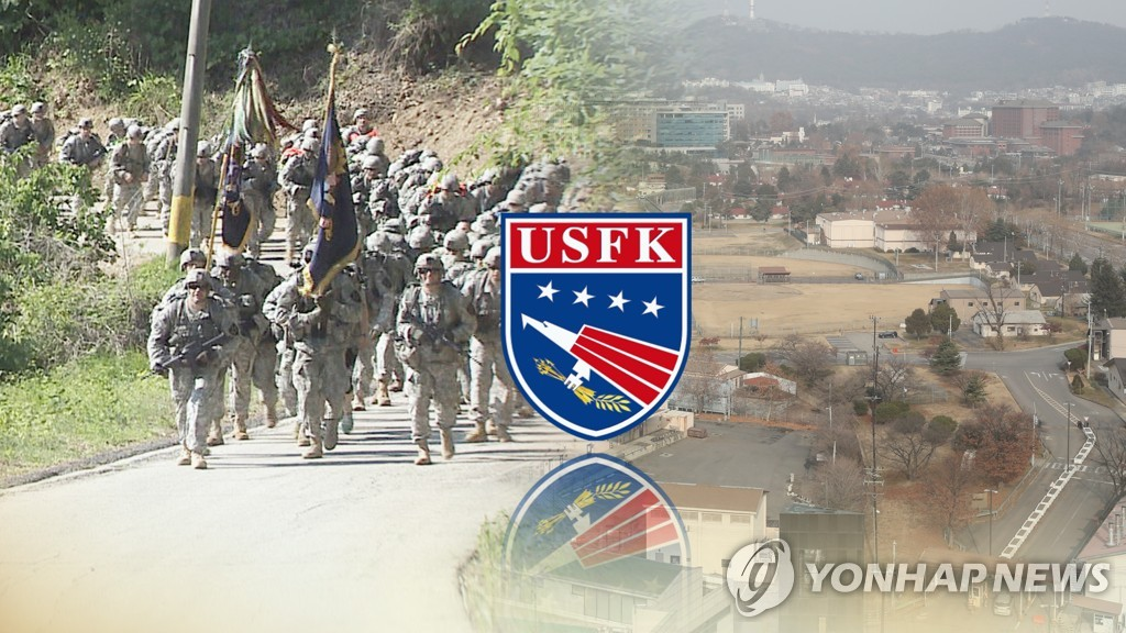 S. Korea in talks with U.S. to cover wages of Korean workers at USFK: official - 1
