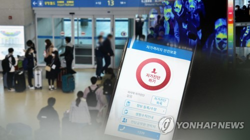 (LEAD) S. Korea considering wristbands to prevent self-isolators going outside