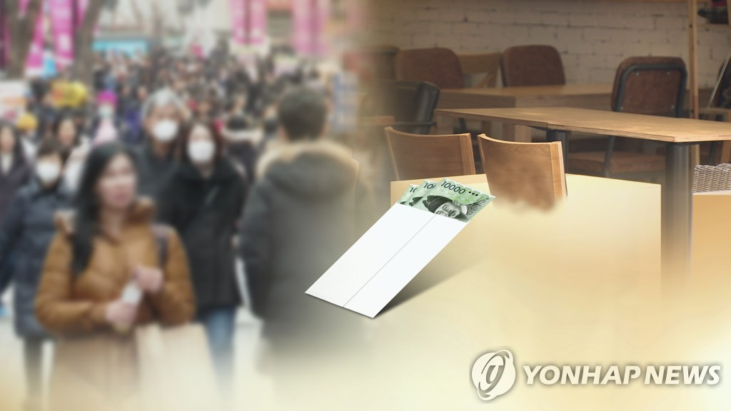 S. Korea to submit extra budget bill next week to tackle pandemic - 1