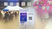(LEAD) S. Korea tests QR registration at nightclubs, eateries to contain virus