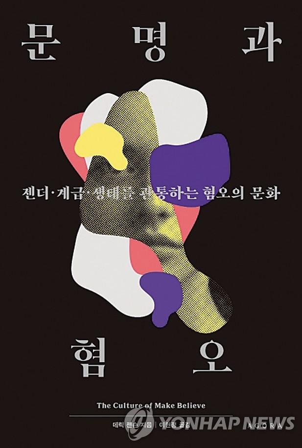 신간 '문명과 혐오'