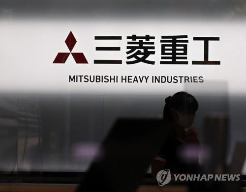 일본 미쓰비시중공업 본사