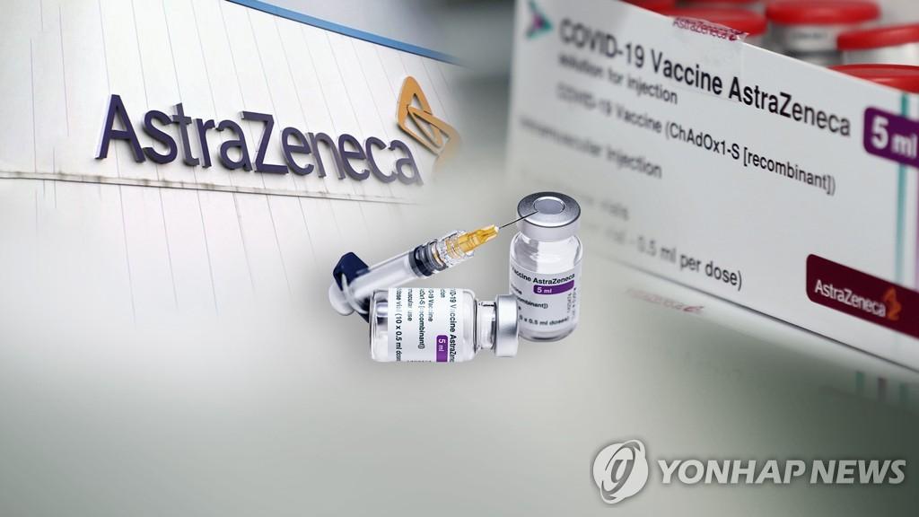 아스트라제네카 백신 (CG)