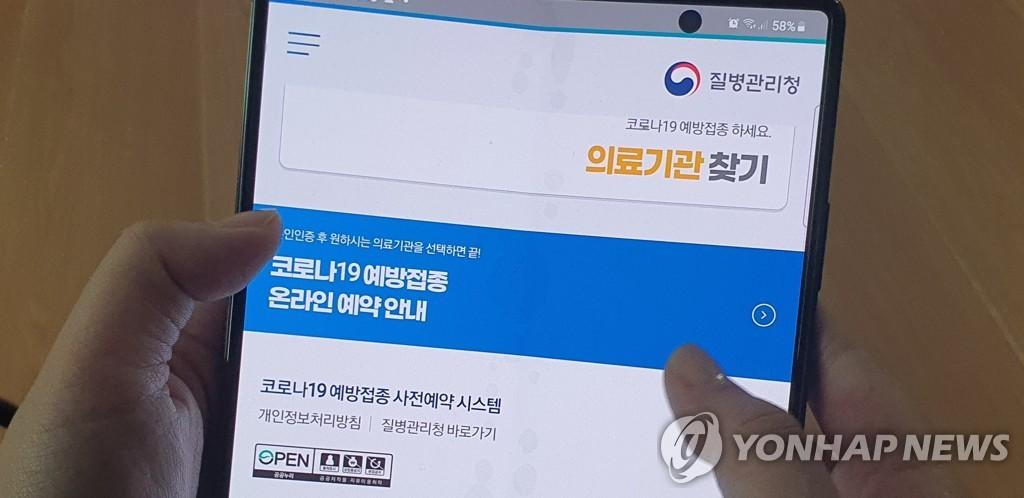 코로나19 예방접종 온라인으로 예약하기