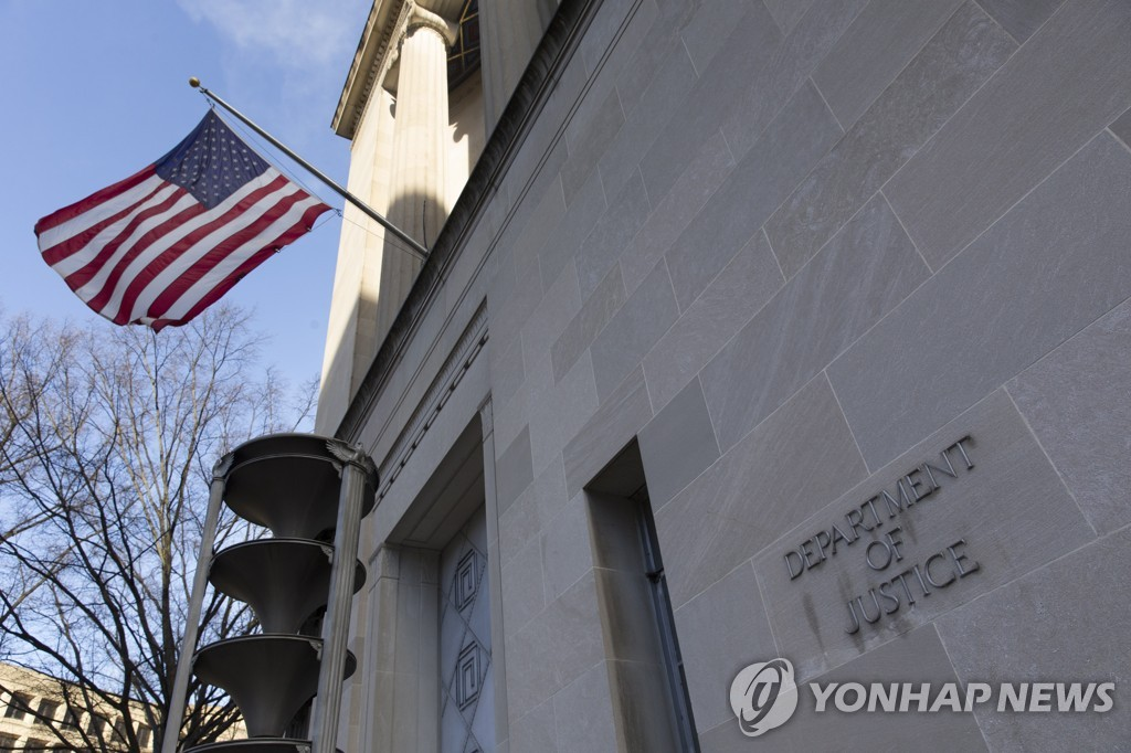 This EPA file photo shows the U.S. Justice Department in Washington. (Yonhap)