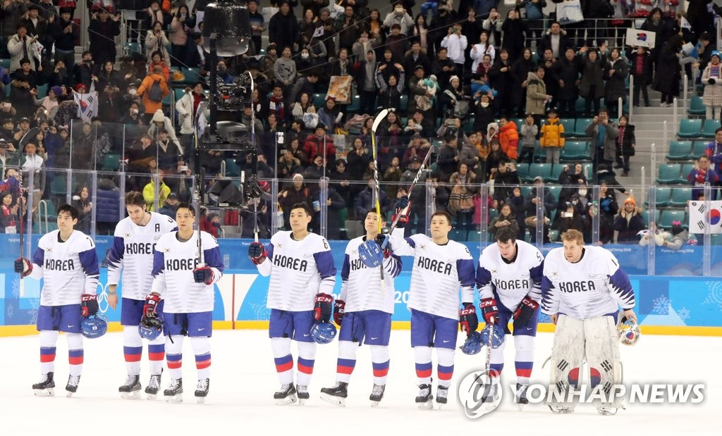 In this file photo from Feb. 20, 2018, players of the South Korean men's hockey team salute the crowd at Gangneung Hockey Centre in Gangneung, 230 kilometers east of Seoul, after losing to Finland 5-2 in the qualification playoff match in the men's hockey tournament of the PyeongChang Winter Olympics. (Yonhap)