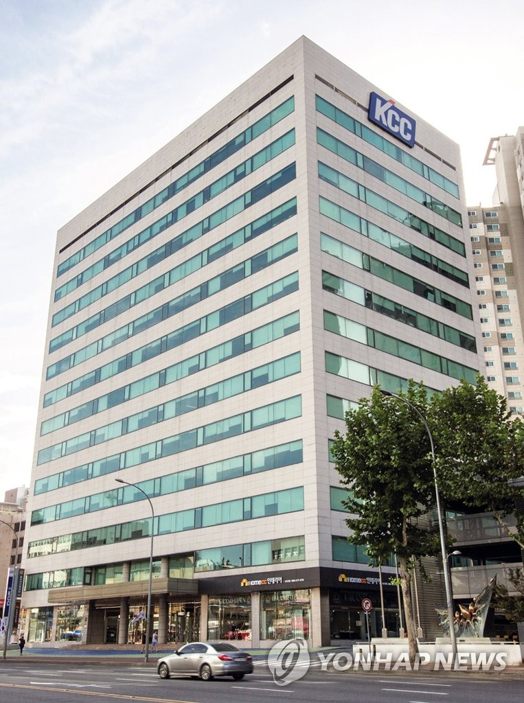 This photo provided by the KCC shows its main office in southern Seoul. (Yonhap)