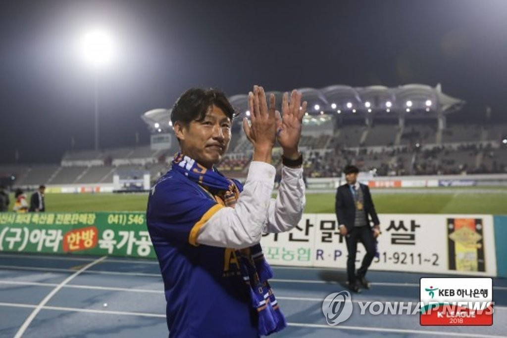 This file photo taken by the K League on Nov. 5, 2018, shows Asan Mugunghwa FC head coach Park Dong-hyuk. (Yonhap)