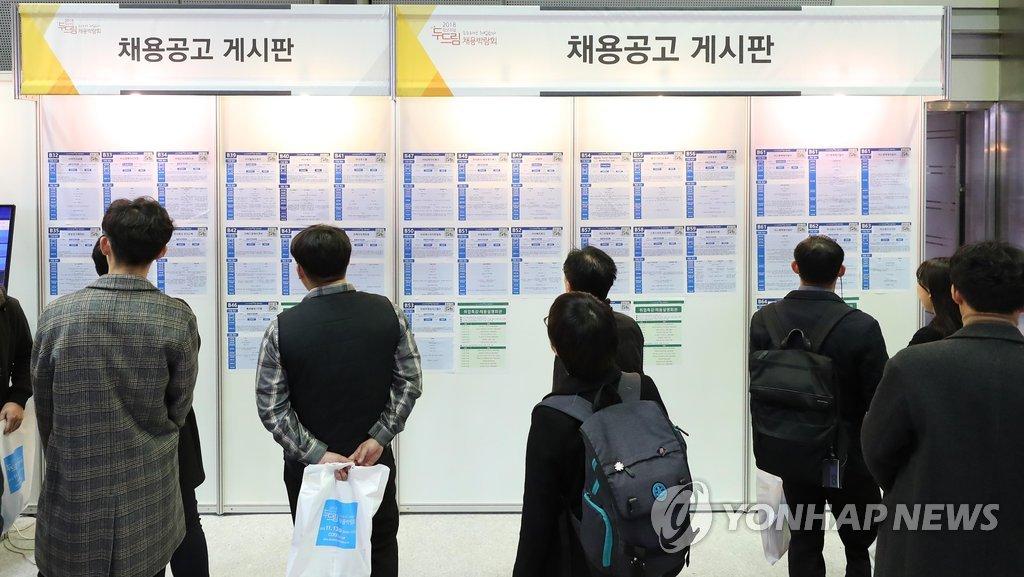 2018년 11월 13일 서울 코엑스에서 열린 2018 청년취업 두드림 채용박람회에서 구직자들이 채용게시판을 살펴보고 있다. 2018년 비경제활동인구 가운데 취업 준비 중인 이들은 69만3천명에 달했다. [연합뉴스 자료사진]