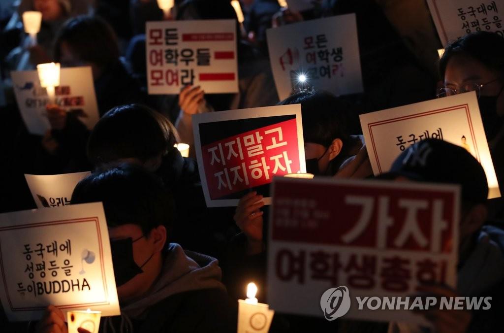 '서울 유일 총여학생회' 동국대 여학생총회