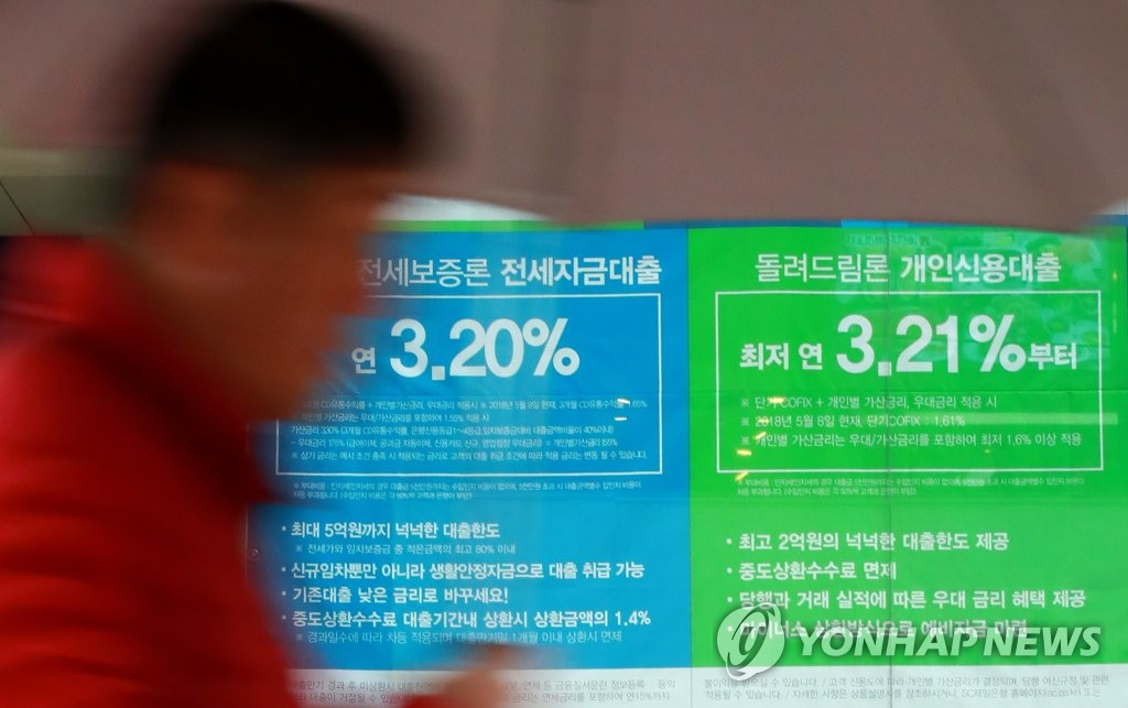 S. Korean household debt up 6.1 pct in 2018 - 1