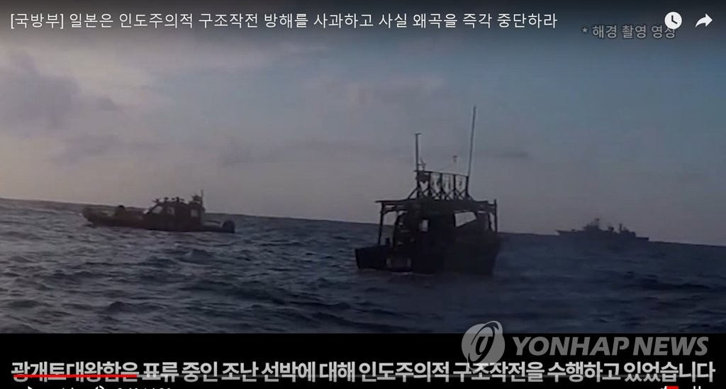 S. Korea to release radar spat video clip in 6 more languages - 1