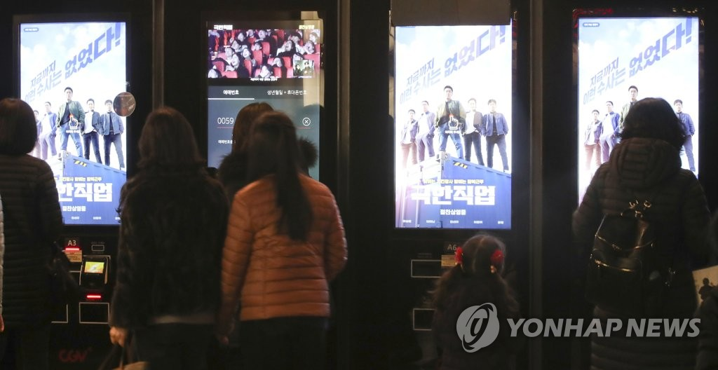 "This image, taken on Feb. 26, 2019, shows electronic posters of the comedy movie ""Extreme Job"" on display at a Seoul theater. (Yonhap)"