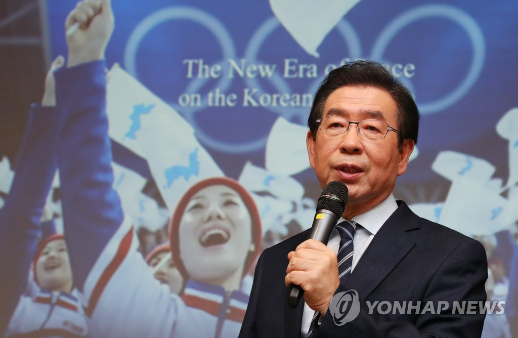 Seoul Mayor Park Won-soon gives a presentation on Seoul's bid to co-host the 2032 Summer Olympics with North Korea before a Korean Sport & Olympic Committee vote at the Jincheon National Training Center in Jincheon, 90 kilometers south of Seoul, on Feb. 11, 2019. (Yonhap)