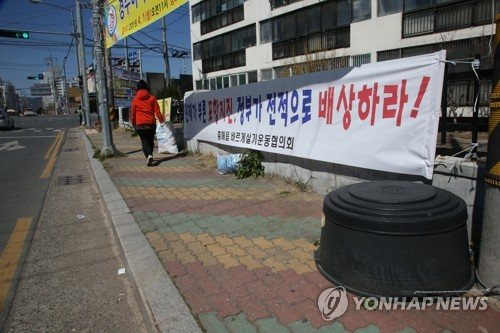 Pohang citizens call for state compensation for quake victims