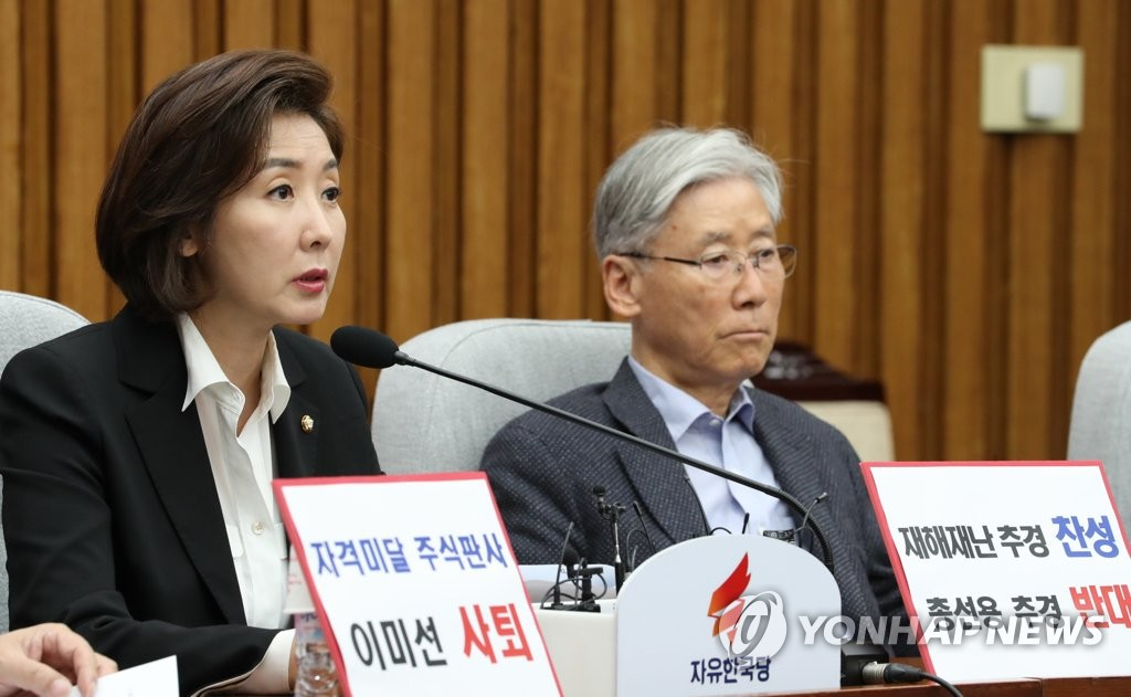 Rep. Na Kyung-won, floor leader of the main opposition Liberty Korea Party (LKP), speaks at a party meeting on April 19, 2019. (Yonhap)