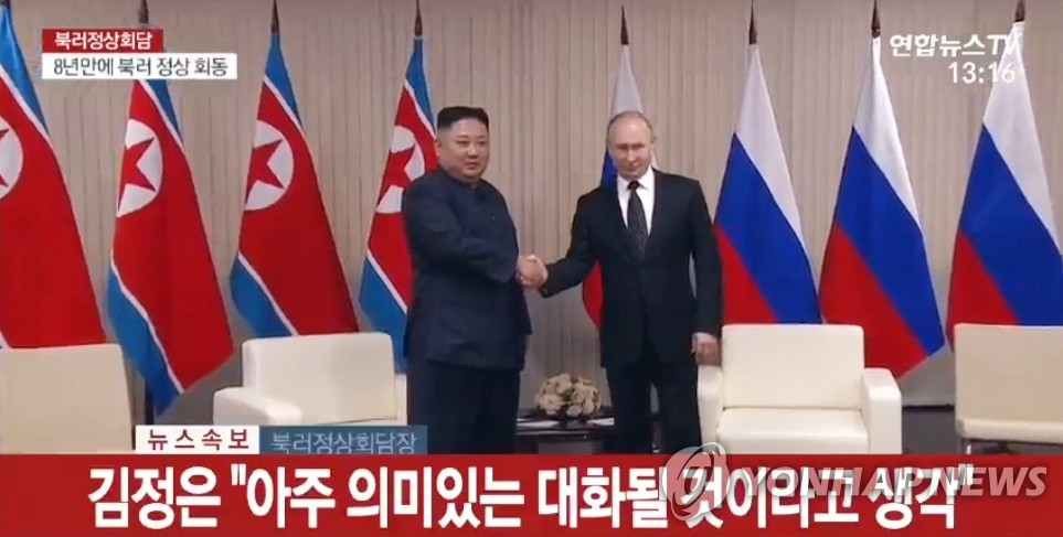 North Korean leader Kim Jong-un (L) and Russian President Vladimir Putin pose for a photo prior to their meeting at Far Eastern Federal University in Vladivostok, Russia, on April 25, 2019, in this photo captured from Yonhap News TV. (Yonhap)