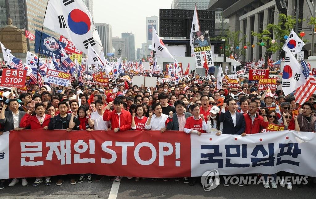 자유한국당 행진