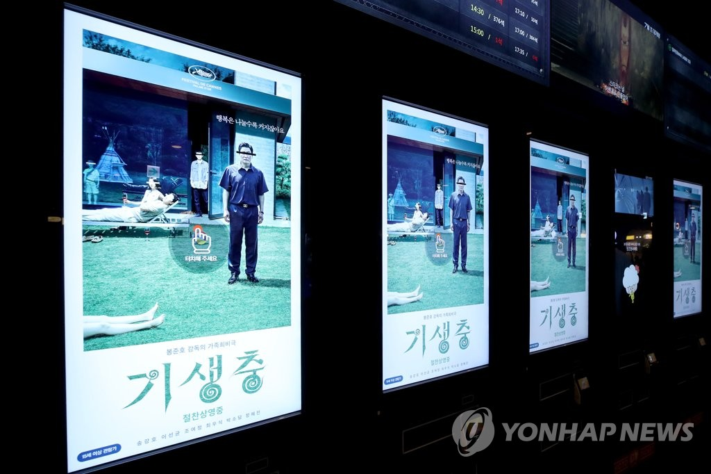 "This image, taken on June 7, 2019, shows electronic posters of the Cannes-winning ""Parasite"" at a Seoul theater. (Yonhap)"
