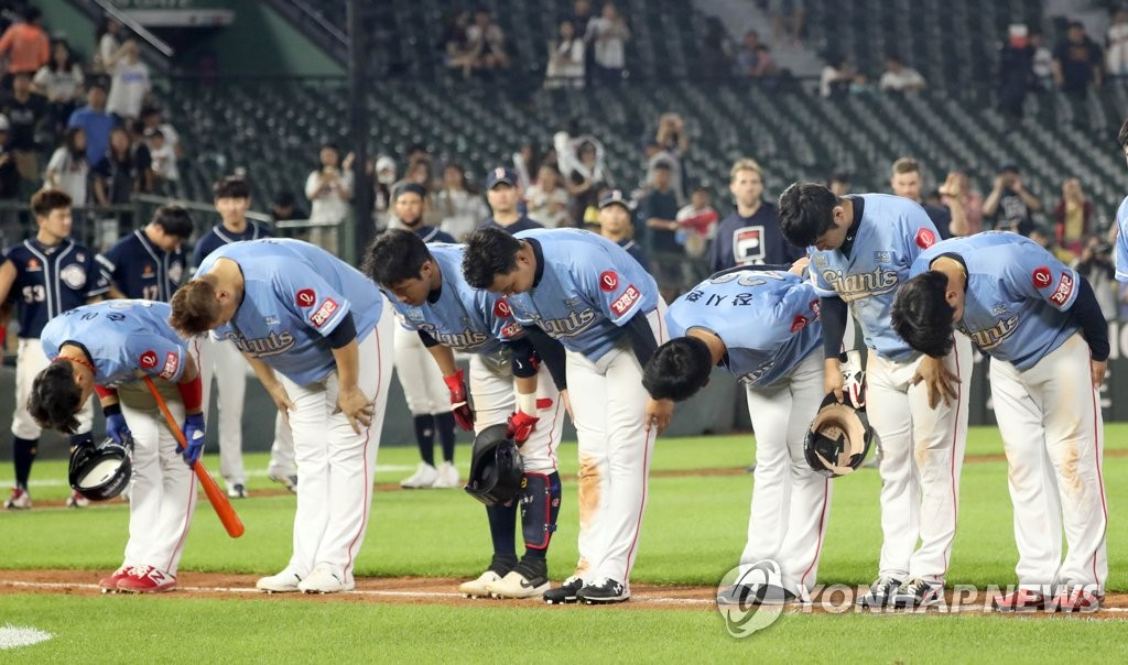 Players of the Lotte Giants bow to their fans in apology after losing to the Doosan Bears 8-2 in a Korea Baseball Organization regular season game at Sajik Stadium in Busan, 450 kilometers southeast of Seoul, on July 14, 2019. (Yonhap)