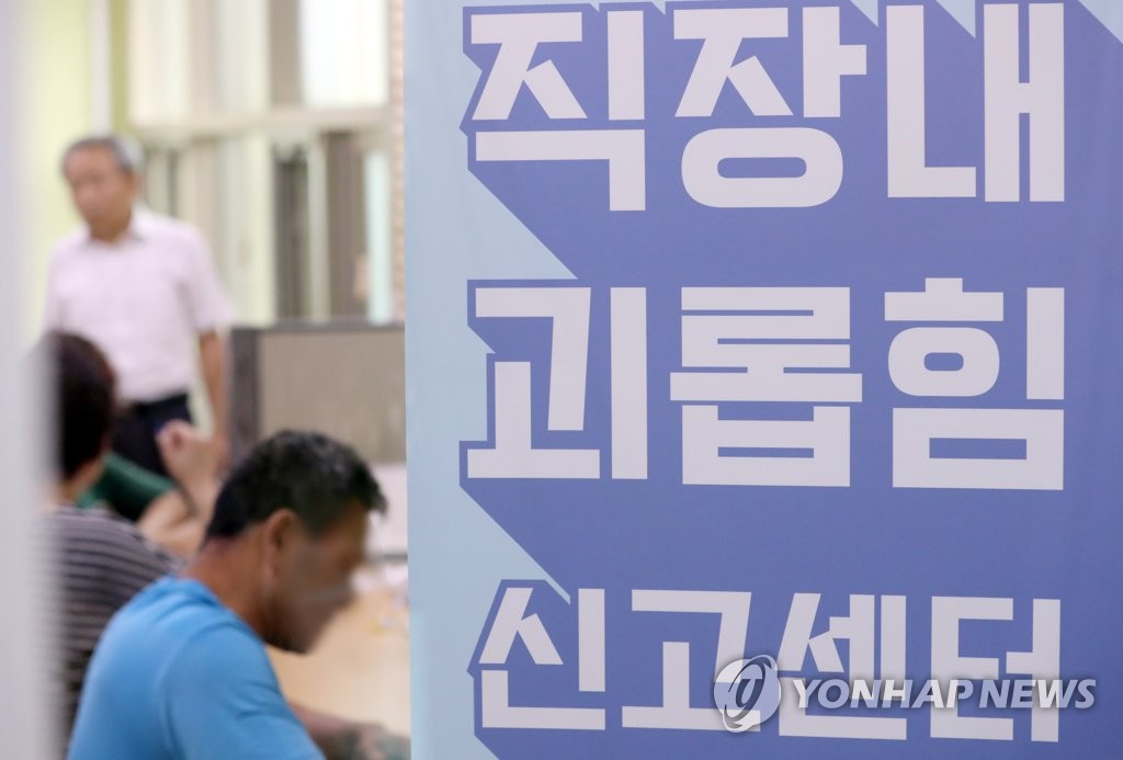 This file photo, taken July 16, 2019, shows a sign for a consulting center for workplace bullies set up at a local labor ministry branch in Suwon, south of Seoul. (Yonhap)