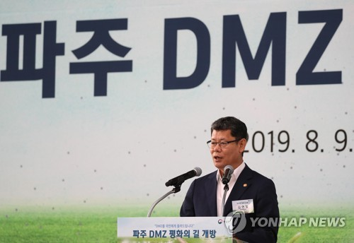 DMZ hiking trail to open in Paju this week