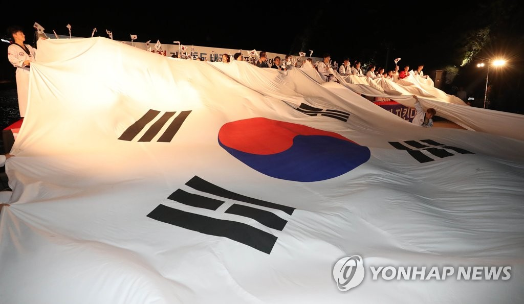 Taegeukgi displayed for Liberation Day eve event