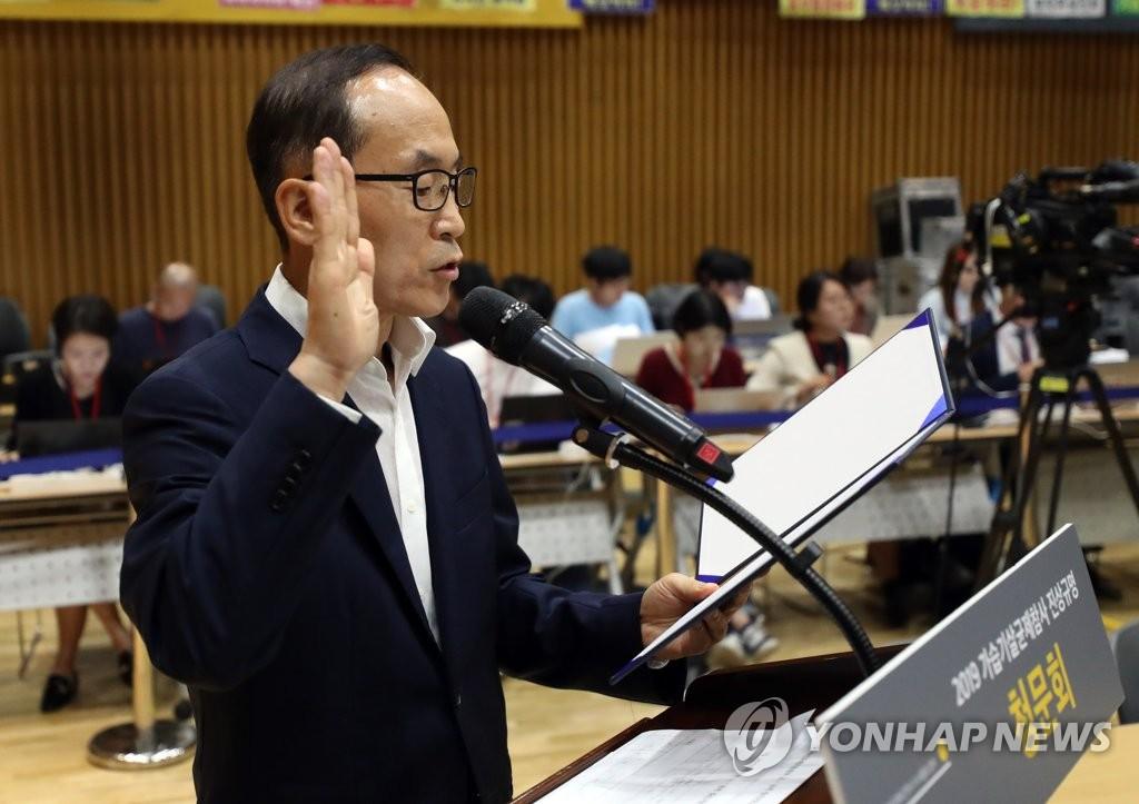 선서하는 윤성규 전 환경부 장관