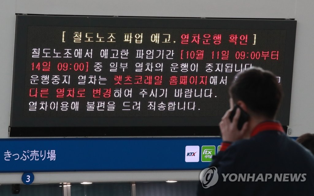 This photo taken Oct. 10, 2019, shows an electronic signboard at Seoul Station displaying messages advising passengers to check their train schedules ahead of the railway labor strike. (Yonhap)