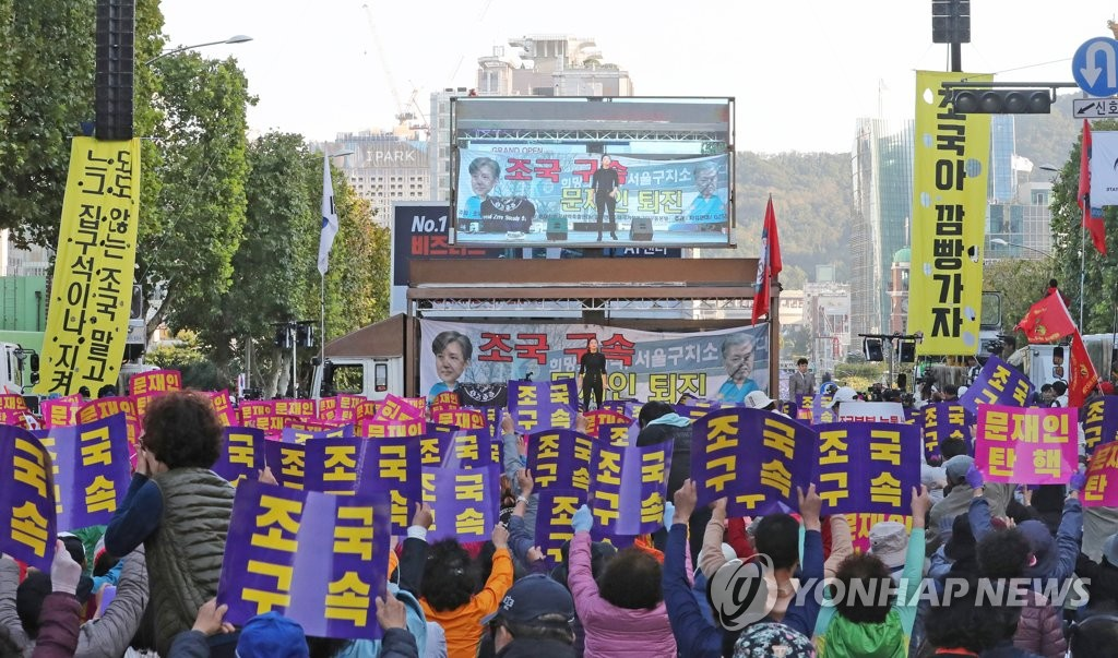 Anti-government rally held in southern Seoul