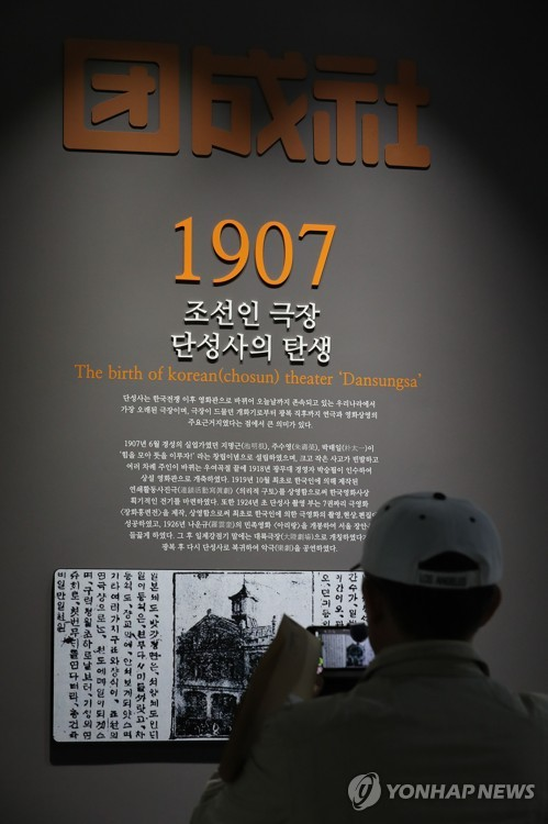 Korean movie history museum