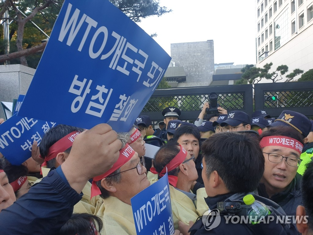 A group of farmers stage a demonstration in central Seoul on Oct. 25, 2019, in protest of the South Korea's decision to drop its developing-nation status at the World Trade Organization (WTO). (Yonhap)