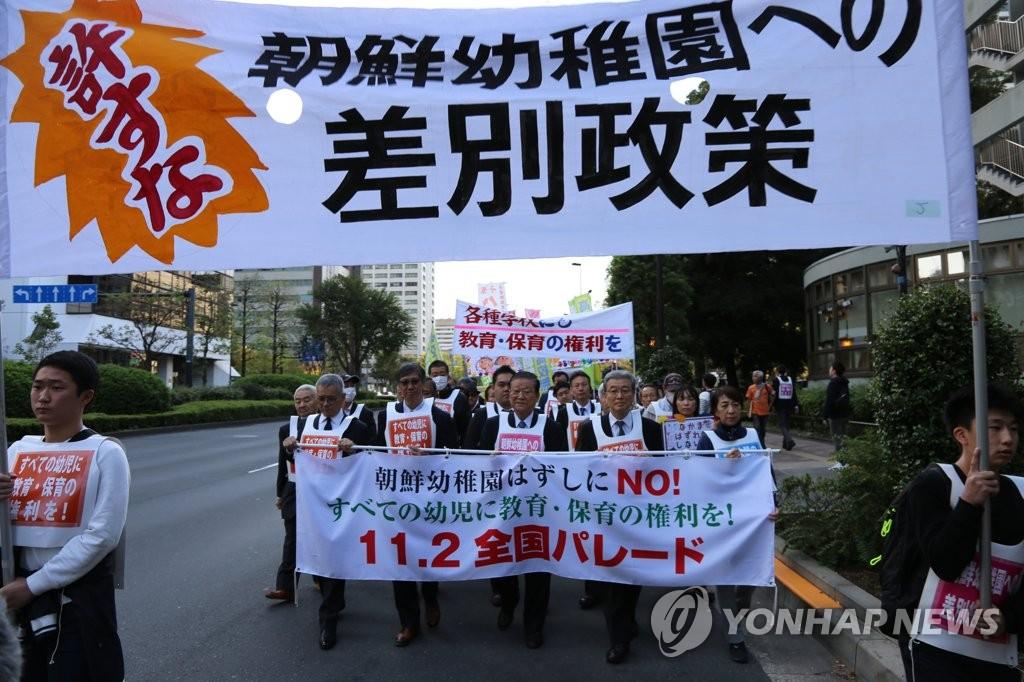 일본도심서 조선유치원 차별 항의 대규모 집회 열려