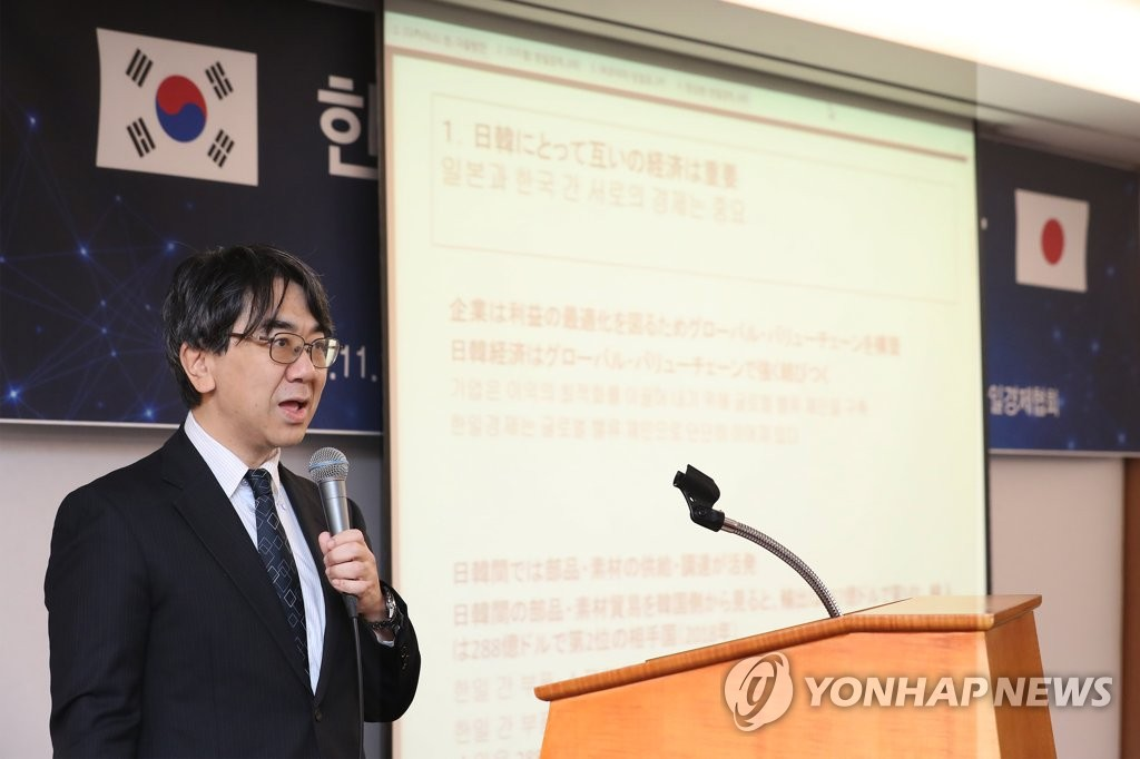 Seminar on how to improve Seoul-Tokyo economic ties