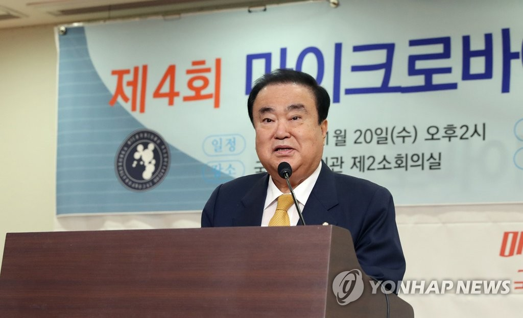 National Assembly Speaker Moon Hee-sang speaks during a forum at the legislature in Seoul on Nov. 20, 2019, in this photo provided by the assembly. (PHOTO NOT FOR SALE) (Yonhap)