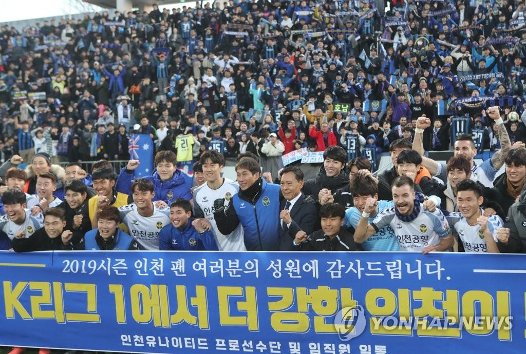 프로축구 K리그1 잔류에 성공한 인천 유나이티드 선수들