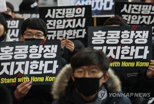S. Korean support for Hong Kong protests