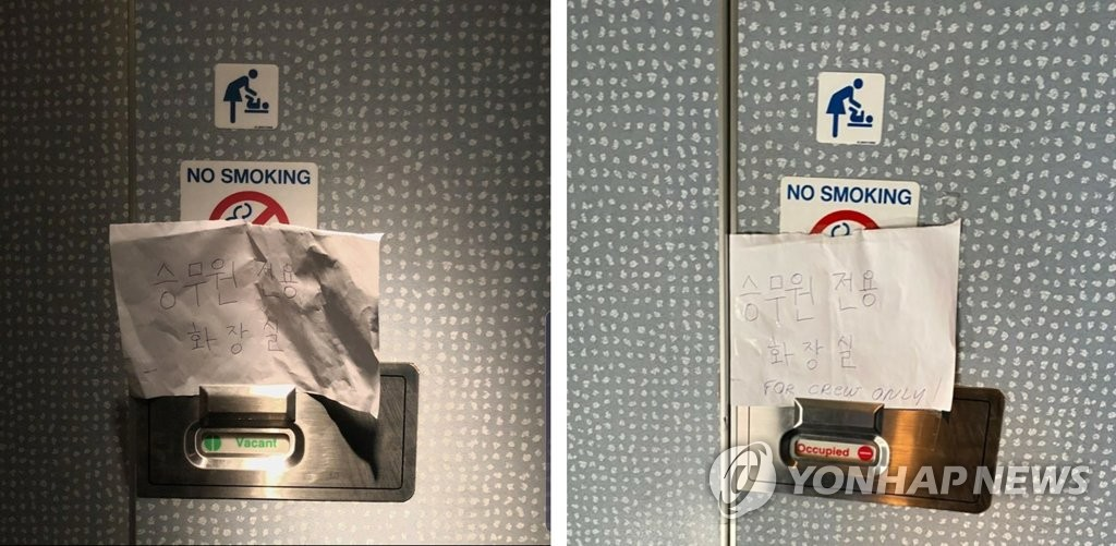 Une note indiquant «Toilettes réservées uniquement aux membres d'équipage» est affichée sur la porte de toilettes dans un avion de la compagnie aérienne hollandaise KLM Royal Dutch Airlines. (Photo fournie par un passager du vol. Revente et archivage interdits)