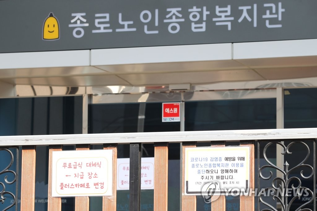 A sign announcing a temporary closure is posted on the door of a senior citizen center in Jongno, central Seoul, on Feb. 20, 2020, after a patient infected with the new coronavirus was confirmed in the district. (Yonhap)