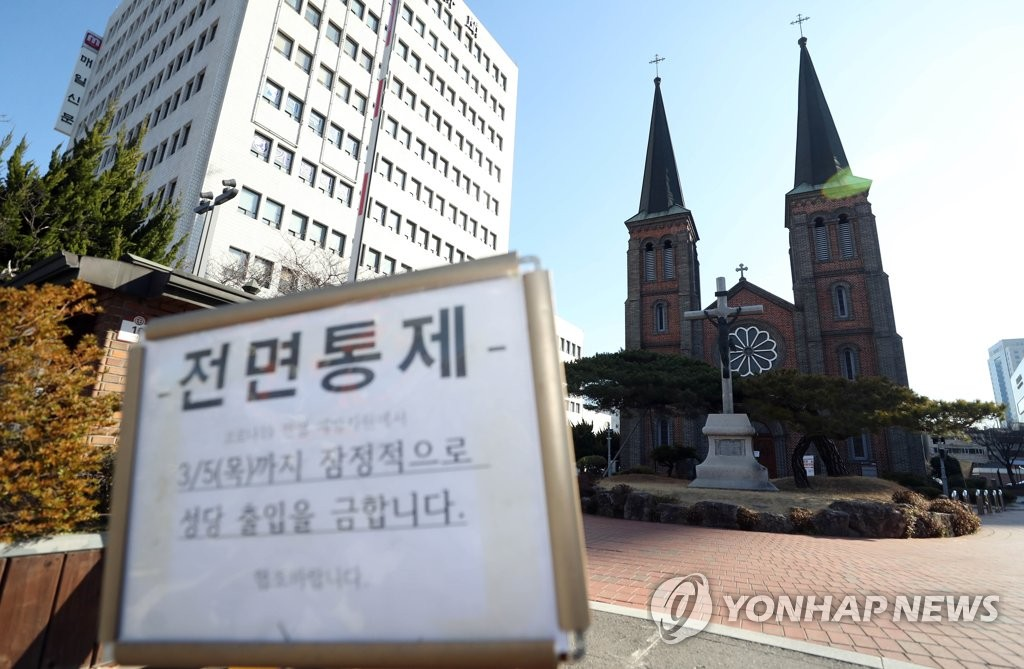 A Catholic church located in Daegu, around 300 kilometers southeast of Seoul, is closed on Feb. 23, 2020, to prevent the spread of the new coronavirus in the city. (Yonhap)