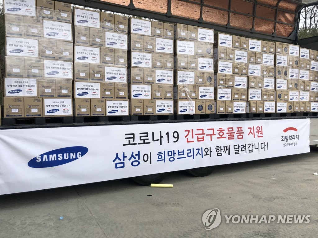This photo taken by the Korea Disaster Relief Association on March 10, 2020, shows quarantine supplies prepared by Samsung Group and the Korea Disaster Relief Association to help people in Daegu and North Gyeongsang Province. (PHOTO NOT FOR SALE) (Yonhap)