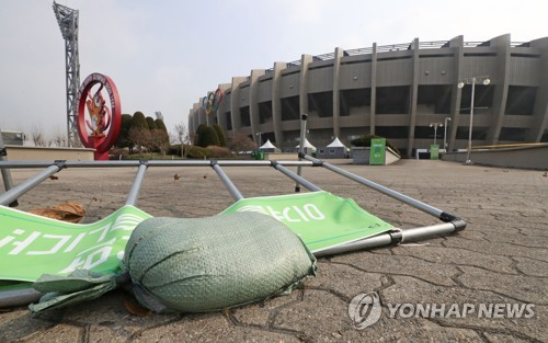 Seoul city to test int'l arrivals for virus at former Olympics stadium
