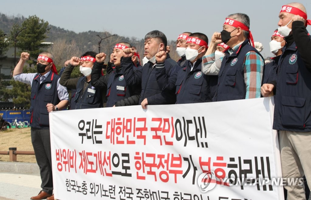 Unionized Korean workers in the U.S. Forces Korea stage a rally near the presidential office Cheong Wa Dae in Seoul on March 25, 2020, as their fellow workers face furloughs absent a scheme to fund their wages. (Yonhap)