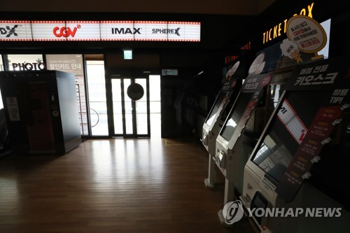 CGV to reopen 36 theaters next week after coronavirus shutdown
